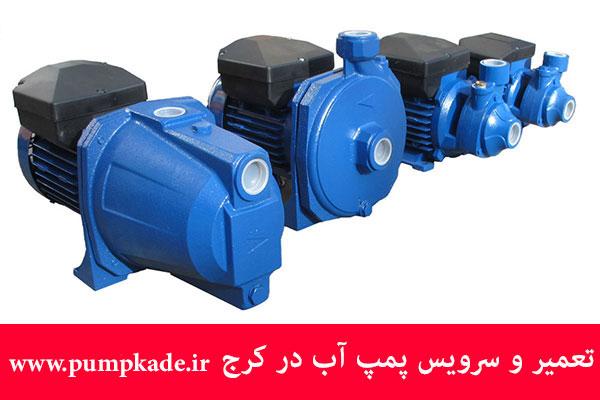 تعمیر پمپ آب در کرج ، سرویس پمپ آب در کرج