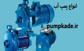 پمپ آب چیست؟ پمپ آب چه کاربردی دارد؟