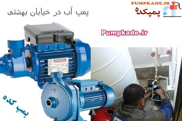 خدمات پمپ آب در خیابان بهشتی