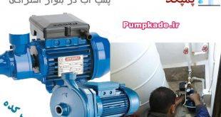پمپ آب در بلوار اشتراکی ، فروش ، نصب و تعمیر پمپ آب در بلوار اشتراکی