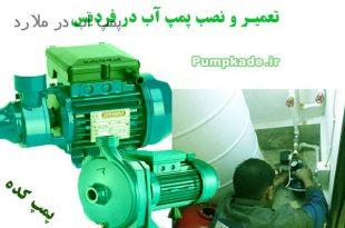 پمپ آب در ملارد ، فروش ، نصب و تعمیر پمپ آب در ملارد