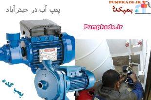 پمپ آب در حیدرآباد ، فروش ، نصب و تعمیر پمپ آب در حیدرآباد