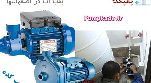 پمپ آب در اصفهانیها ، فروش ، نصب و تعمیر پمپ آب در اصفهانیها