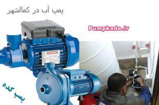پمپ آب در کمالشهر ، فروش ، نصب و تعمیر پمپ آب در کمالشهر
