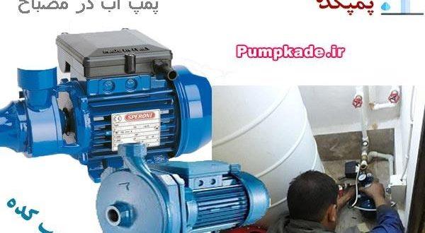 پمپ آب در مصباح ، فروش ، نصب و تعمیر پمپ آب در مصباح