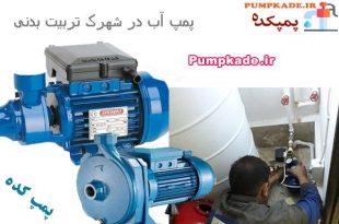 پمپ آب در شهرک تربیت بدنی ، فروش ، نصب و تعمیر پمپ آب در شهرک تربیت بدنی