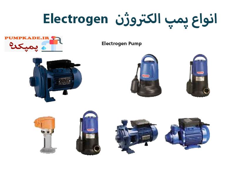انواع پمپ الکتروژن Electrogen
