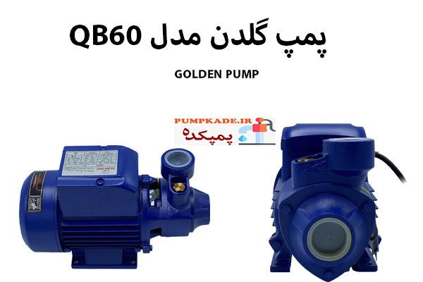 پمپ گلدن مدل QB60 توان : 370 متر وزن : 5.3 کیلوگرم  شدت جریان : 2.5 آمپر
