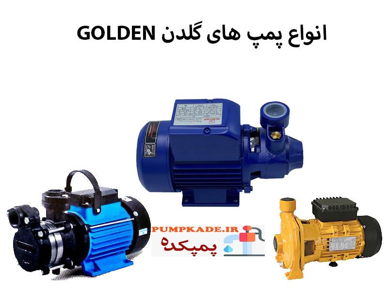 پمپ آب گلدن Golden برای پمپاژ چاه ، پمپاژ مخزن ، آبیاری مزرعه ، مصارف خانگی و صنعتی مناسب است