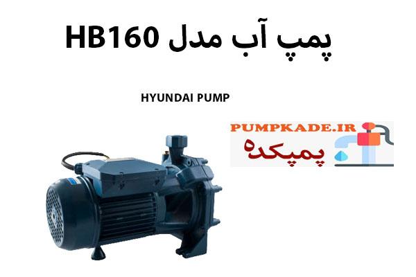 پمپ آب هیوندای مدل HB160 توان : 2400 وات  برق موردنیاز : تکفاز 220 ولت