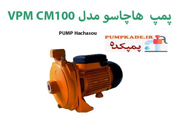 پمپ هاچاسو مدل VPM CM100 این پمپ برای انتقال مایعات تمیز استفاده می شود . در مصارفی شامل آبیاری ، پمپاژ آب خانگی ، تخلیه آب استخر ، مصارف آب شرب و کشاورزی بسیار کاربرد دارد .