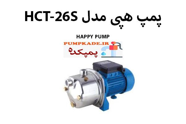 پمپ هپی مدل HCT-26S یکی از پمپ های بشقابی استیل است