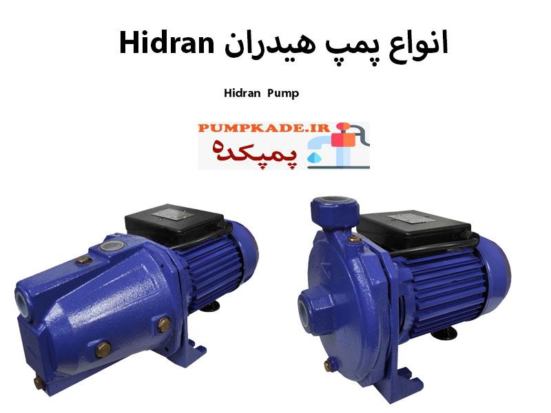 انواع پمپ هیدران Hidran کاربردهای خانگی ، صنعتی ، دریایی ، فضای سبز ، کشاورزی زیادی دارد