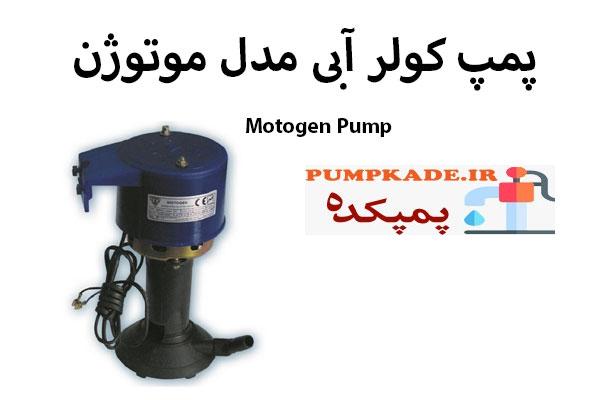 پمپ کولرآبی موتوژن:  بازه توان موتور : 0 تا 500 وات  جریان : 0.32 آمپر  تعداد فاز: تکفاز