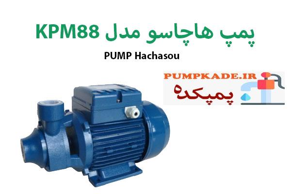 پمپ هاچاسو مدل KPM88 : پمپ هاچاسو: می تواند میزان قوی از فشار آب را برای انواع ساختمان ها تامین کند.