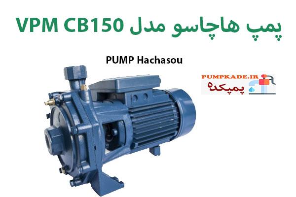 پمپ هاچاسو مدل VPM CB150 برای راندمان بالا و طول عمر این پمپ باید بعد از 4000 ساعت کار روغن پمپ کفمش تعویض شود .