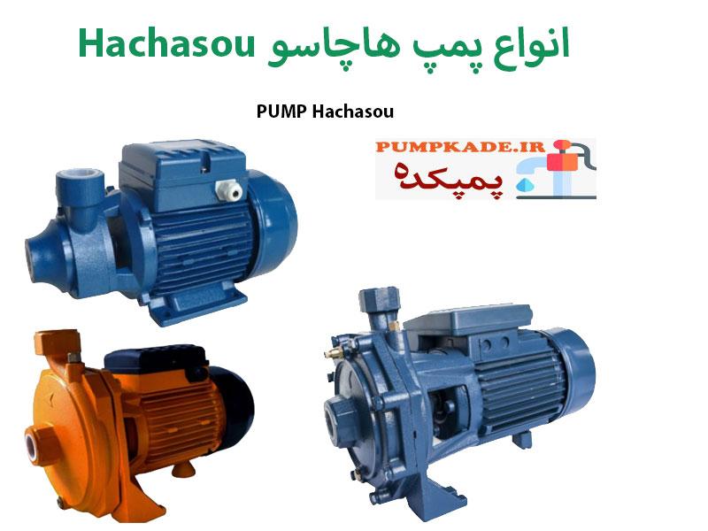 انواع پمپ هاچاسو Hachasou : می تواند میزان قوی از فشار آب را برای انواع ساختمان ها تامین کند.