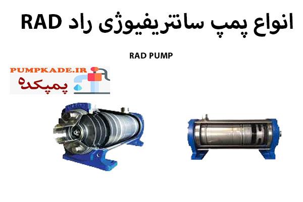 انواع پمپ سانتریفیوژی راد RAD این شرکت با بکارگیری نیروهای مجرب و متخصص و با استفاده از تکنولوژی های روز دنیا مشغول به ساخت برترین پمپ های ایرانی می باشد .