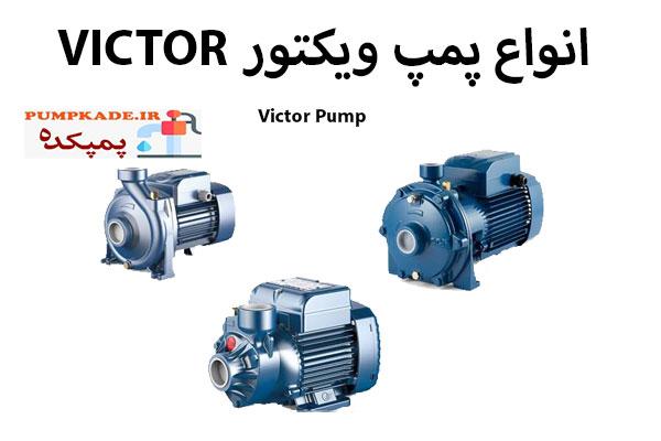 انواع پمپ ویکتور Victor : از پمپ شناور برای تامین آب اضطراری ، انتقال آب چاه ها ، استخرها و شستوی صنعتی بسیار استفاده شده و کاربرد فراوانی دارد .