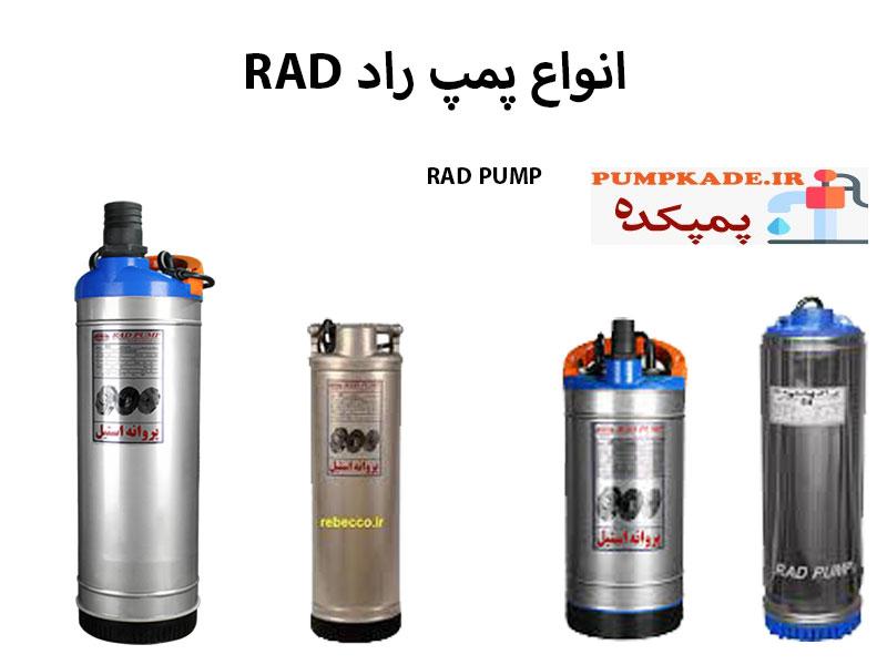 انواع پمپ راد RAD برای استخراج  و پمپاژآب در ارتفاع از پمپ آب کفکش استفاده می کند .