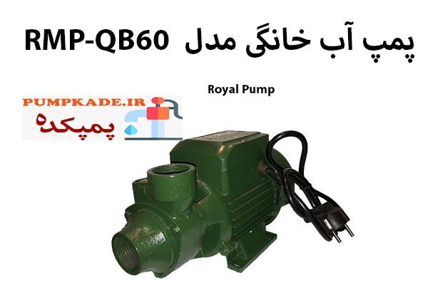 پمپ خانگی رویال Royal  مدل QB60 یکی از کاربردهای مهم صنعتی این مدل از پمپ رویال استفاده برای هواکش های صنعتی می باشد که بسیار کاربردی است .