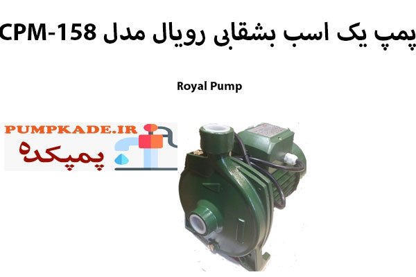 پمپ رویال مدل CPM-158 وظیفه دارد آب تمیز و سایر مایعات را انتقال دهد مانند آب که دارای خواص فیزیکی و شیمیایی می باشد .