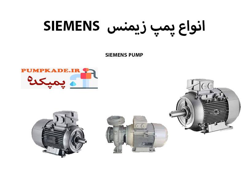 انواع پمپ زیمنس محصولات تولید شده توسط شرکت ززیمنس از کیفیت بالایی برخوردار هستند و طول عمر بالایی دارند که این شرکت را به یکی از وزنه های صنعتی جهان تبدیل کرده است