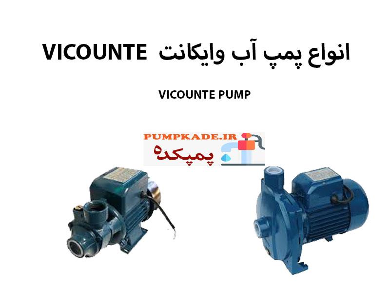 انواع پمپ وایکانت VICOUNTE این پمپ یکی از پمپ های مقرون به صرفه می باشد که اگر از نمایندگی های رسمی این شرکت خریداری کنید خیلی مناسب تر از بازار خواهد بود .