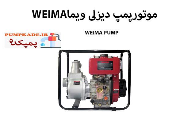 انواع پمپ های دیزلی ویما   پمپ دیزلی ویما دارای از موتور قدرتمند و قابل اطمینان