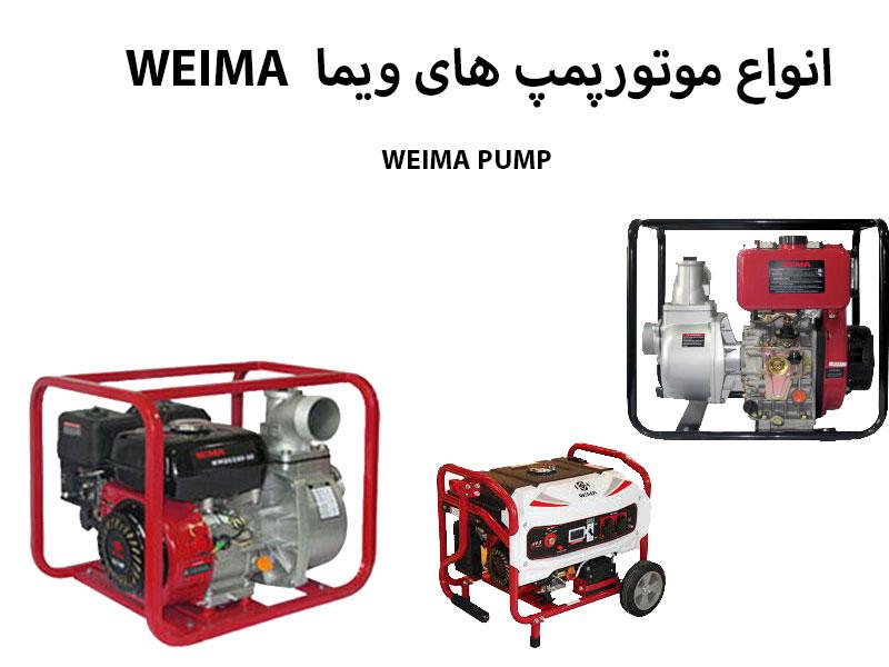 انوااع موتورپمپ های ویما در مصارف کشاورزی و صنعتی بسیار کاربرد دارد