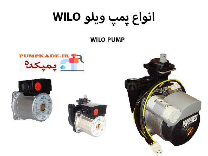 انواع پمپ ویلو WILO برای سیرکوله کردن سیالات در سیستم های گرمایشی و تهویه مطبوع ، به صورت خطی بوده