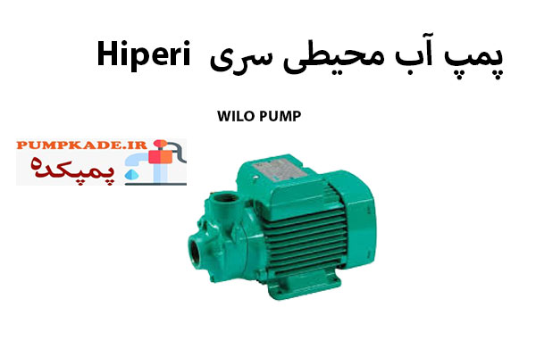 پمپ ویلو محیطی مدل Hiperi دور موتور : 2900 دور در دقیقه  اتصالات ورودی و خروجی : 1 اینچ