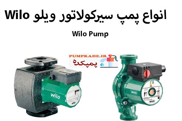 انواع پمپ سیرکولاتور ویلو Wilo : برای ایجاد گردش آب تا دمای 140 در جه سلیسیوس استفاده می شود .